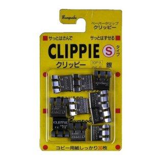 【文房堂】ペーパークリップ CLIPPIE(クリッピー)  シルバー S10