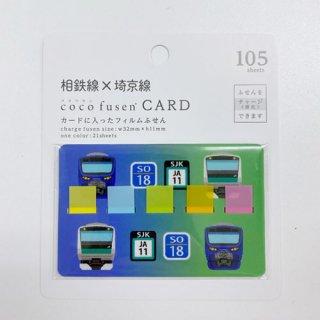 【トレニアート】相鉄線×埼京線 ココフセンカード