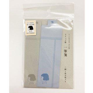 【フロンティア】 オトナ女子の気くばり文具 スリップ型一筆箋セット 青・灰