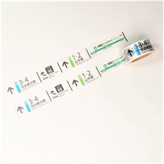 【トレニアート】 マスキングテープ 高輪ゲートウェイ駅のりば誘導標