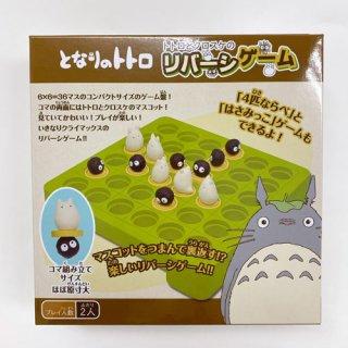 【エンスカイ】となりのトトロ トトロとクロスケのリバーシゲーム