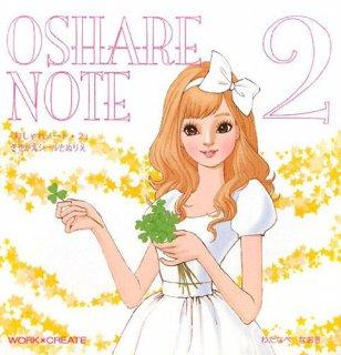 【KOKUYO】おしゃれノート2