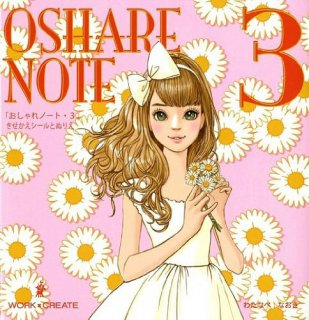 【KOKUYO】おしゃれノート3