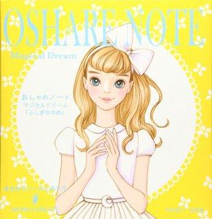 【KOKUYO】おしゃれノート マジカルドリーム