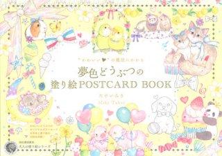 """【河出書房】""""かわいい""""の魔法にかかる夢色どうぶつの塗り絵 POSTCARD BOOK"""