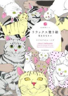 【河出書房】リラックス塗り絵 気ままなネコ