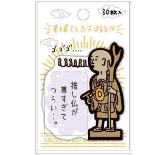 【カミオジャパン】すばらしきFUSEN/空也上人