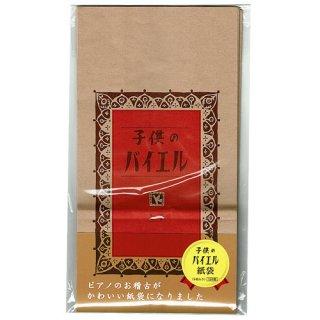 【ナカノ】子供のバイエル 紙袋(5枚セット)