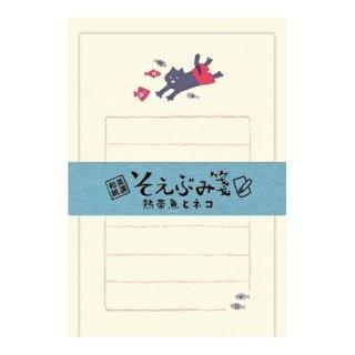 【古川紙工】 そえぶみ箋   熱帯魚とネコ