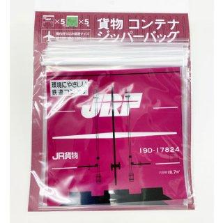 【ポポンデッタ】コンテナジップバッグ