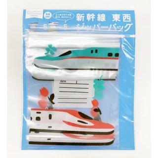 【ポポンデッタ】新幹線東西ジップバッグ