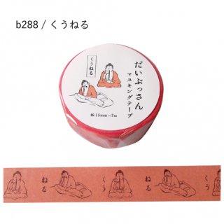 【HIRAIWA】だいぶっさん マスキングテープ(くうねる)