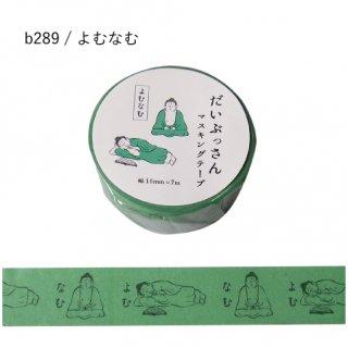 【HIRAIWA】だいぶっさん マスキングテープ(よむなむ)