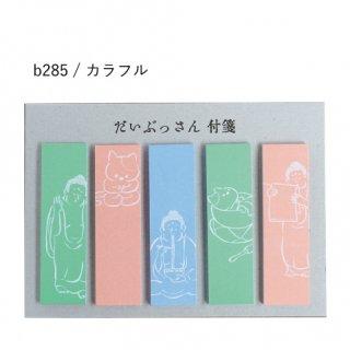 【HIRAIWA】だいぶっさん スティック付箋(カラフル)