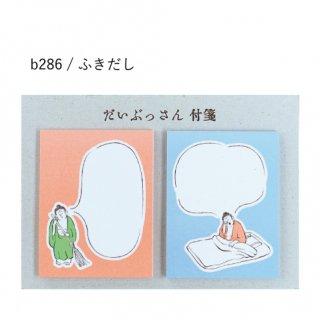 【HIRAIWA】だいぶっさん スクエア付箋(ふきだし)【ラスト1個】