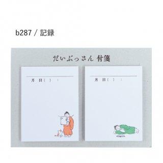 【HIRAIWA】だいぶっさん スクエア付箋(記録)【ラスト1個】