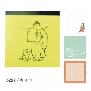 【HIRAIWA】だいぶっさん ブロックメモ(キイロ)【ラスト1個】