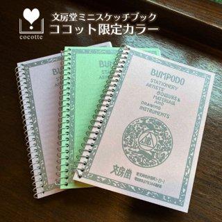 【文房堂】オリジナルミニスケッチブック (cocote 限定カラー)