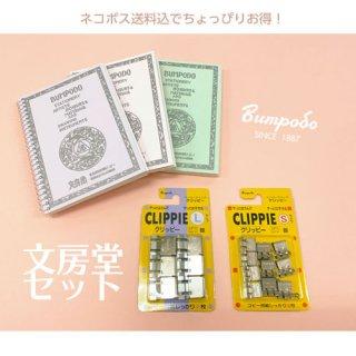 【文房堂】文房堂セット(クリッピー+ミニスケッチブック)