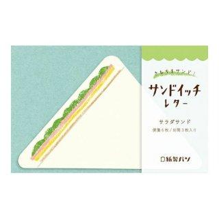 【古川紙工】紙製パン サンドイッチレター (サラダサンド)
