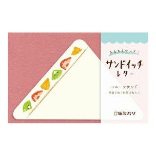 【古川紙工】紙製パン サンドイッチレター (フルーツサンド)