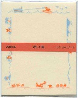 【古川紙工】遊び箋 (しばいぬとビーチ)
