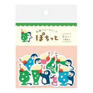 【古川紙工】和紙フレークシール ぽちっと ペンギン特製クリームソーダ