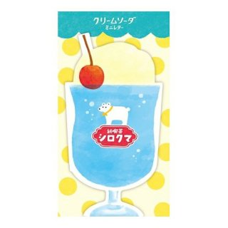【古川紙工】クリームソーダ ミニレター(純喫茶シロクマ)