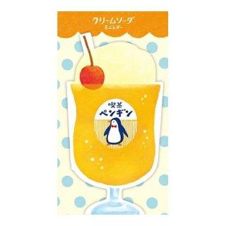 【古川紙工】クリームソーダ ミニレター(喫茶ペンギン)