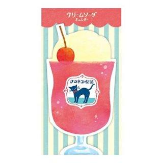 【古川紙工】クリームソーダ ミニレター(クロネコ喫茶)