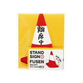 【Kamidea】スタンドサイン付箋