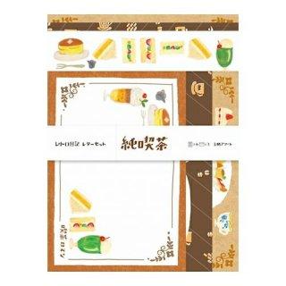 【古川紙工】レトロ日記 アソートレターセット(純喫茶)