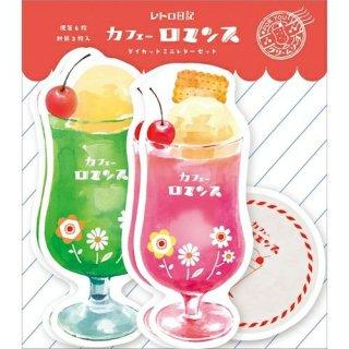 【古川紙工】レトロ日記 ダイカットレターセット (クリームソーダ)