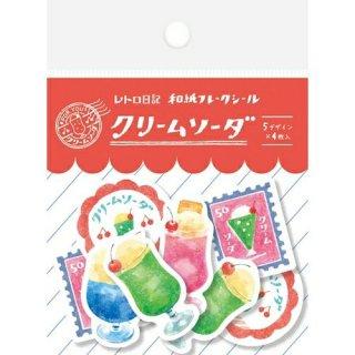 【古川紙工】レトロ日記 和紙フレークシール クリームソーダ