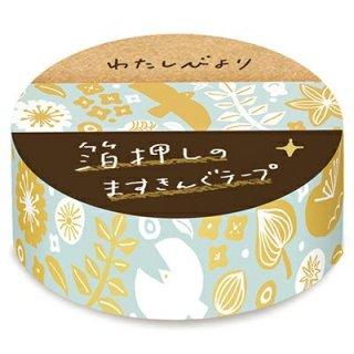 【古川紙工】わたしびより 箔押しますきんぐテープ (小鳥とお花/水色)