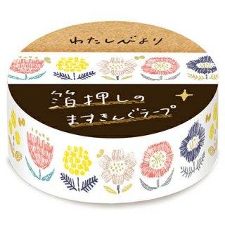 【古川紙工】わたしびより 箔押しますきんぐテープ (刺繍のオハナ)
