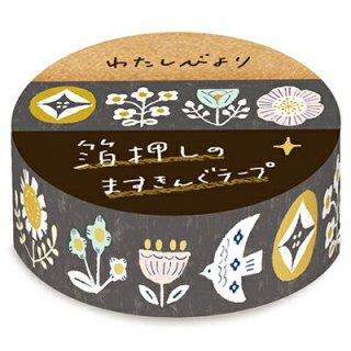 【古川紙工】わたしびより 箔押しますきんぐテープ (北欧お花)