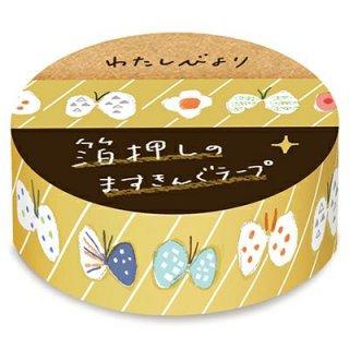 【古川紙工】わたしびより 箔押しますきんぐテープ (ちょうちょ)