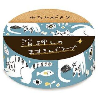 【古川紙工】わたしびより 箔押しますきんぐテープ (ネコの夢)