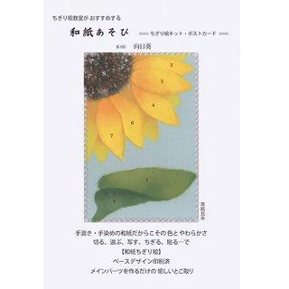 ちぎり絵初心者用 和紙あそび ハガキ 向日葵の商品画像です