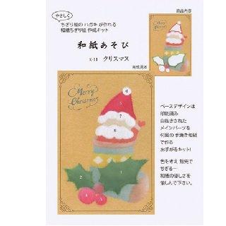 ちぎり絵初心者用 和紙あそび ハガキ クリスマスの商品画像です