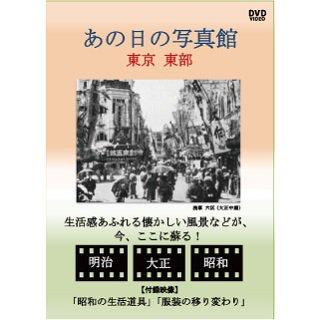 あの日の写真館 関東地方「東京東部」 01の商品画像です