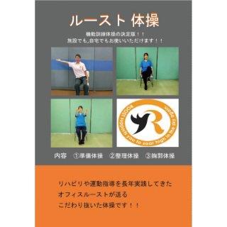 ルースト体操DVD 第1巻の商品画像です