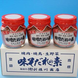 利根川味噌だれの素 小 200gx3本