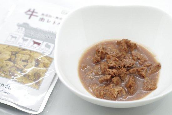 Funfun 無添加・無水調理 牛肉レトルト
