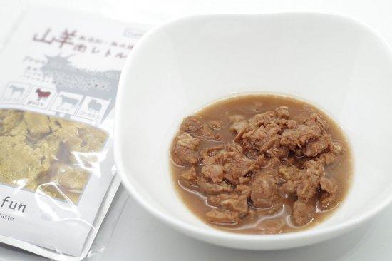 Funfun 無添加・無水調理 山羊肉レトルト