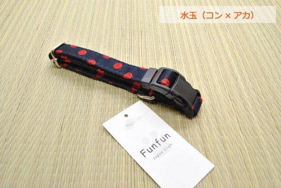 Funfun 犬用首輪 畳縁(たたみべり)ドッグカラー 10・15・20mm巾