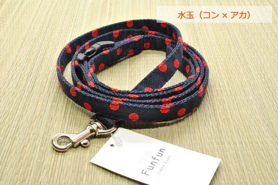 Funfun 犬用リード 畳縁(たたみべり) カフェリード 10・15・20mm巾