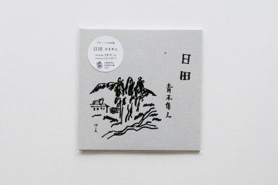 AOKI,hayato - 日田