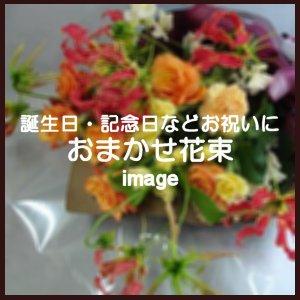 おまかせ花束 7,700円